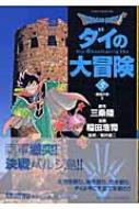 DRAGON QUEST-ダイの大冒険-5(激闘の章 2)集英社文庫