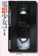 電影少女 VIDEO GIRL LEN 9 集英社文庫