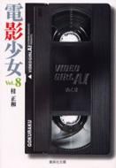 電影少女 VIDEO GIRL AI 8 集英社文庫