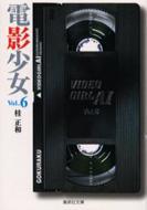電影少女 VIDEO GIRL AI 6 集英社文庫