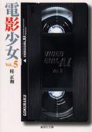 電影少女 VIDEO GIRL AI 5 集英社文庫