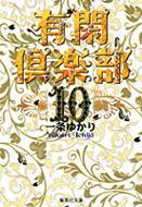 有閑倶楽部 10 集英社文庫