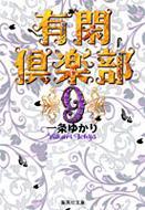 有閑倶楽部 9 集英社文庫