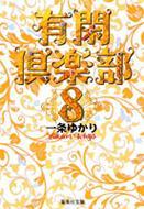 有閑倶楽部 8 集英社文庫