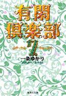 有閑倶楽部 7 集英社文庫