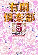 有閑倶楽部 5 集英社文庫