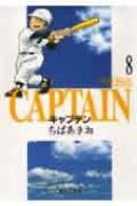 キャプテン 8 集英社文庫