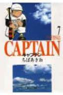 キャプテン 7 集英社文庫