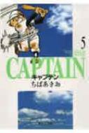 キャプテン 5 集英社文庫