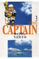 キャプテン 3 集英社文庫