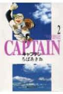 キャプテン 2 集英社文庫