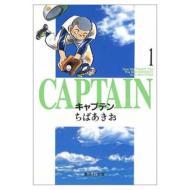 キャプテン 1 集英社文庫