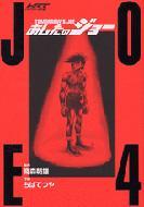 あしたのジョー 4 講談社コミックスデラックス ハイグレイド版