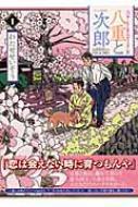 八重と次郎 ハナドキロード特別編集 1 モーニングkcdx