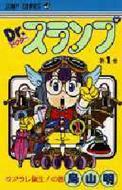 DR.スランプ 1 ジャンプ・コミックス