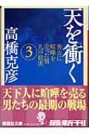 天を衝く 秀吉に喧嘩を売った・男九戸政実 3 講談社文庫