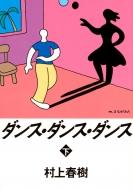ダンス・ダンス・ダンス 下 講談社文庫