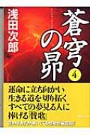 蒼穹の昴 4 講談社文庫