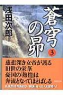 蒼穹の昴 3 講談社文庫