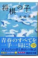 将棋の子 講談社文庫