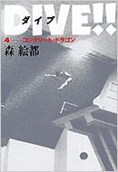 DIVE!! 4 コンクリート・ドラゴン