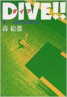 DIVE!! 3 SSスペシャル'99