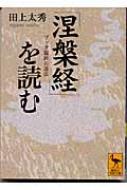 『涅槃経』を読む ブッダ臨終の説法 講談社学術文庫