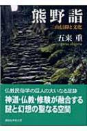 熊野詣 三山信仰と文化 講談社学術文庫