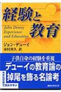 経験と教育 講談社学術文庫