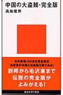 中国の大盗賊・完全版 講談社現代新書