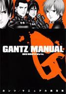 GANTZ/MANUAL ヤングジャンプ・コミックス
