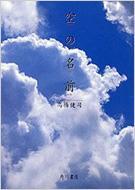 空の名前 改訂版4版