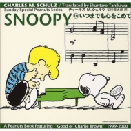 SNOOPY 10 いつまでも心をこめて Sunday Special Peanuts Series