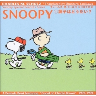 SNOOPY 7 調子はどうだい? Sunday Special Peanuts Series