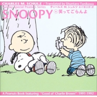 SNOOPY 6 笑ってごらんよ Sunday Special Peanuts Series