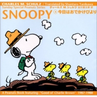 SNOOPY 4 今日はおでかけびより Sunday Special Peanuts Series