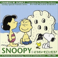 SNOOPY 3 どうだいすごいだろ? Sunday Special Peanuts Series