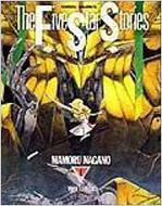 ファイブスター物語 1(1998 Edition)ニュータイプ100%コミックス 改訂版
