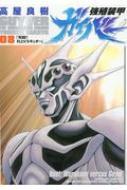 強殖装甲ガイバー 8 角川コミックス・エース
