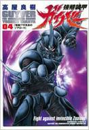 強殖装甲ガイバー 4 角川コミックス・エース
