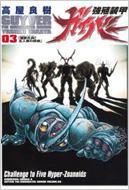 強殖装甲ガイバー 3 角川コミックス・エース