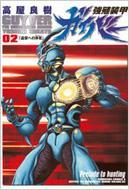 強殖装甲ガイバー 2 角川コミックス・エース