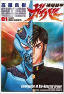 強殖装甲ガイバー 1 角川コミックス・エース