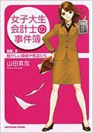 女子大生会計士の事件簿 DX.2 騒がしい探偵や怪盗たち 角川文庫