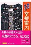 梅棹忠夫の京都案内 角川ソフィア文庫
