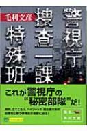 警視庁捜査一課特殊班 角川文庫