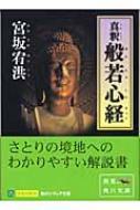 真釈 般若心経 角川ソフィア文庫