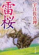 雷桜 角川文庫