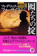 囮たちの掟 Forsyth Collection 2 角川文庫