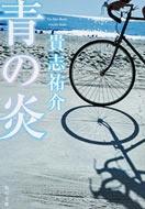 青の炎 角川文庫